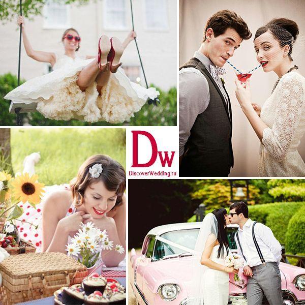 Весілля в стилі пін-ап: організація вечірки і поради